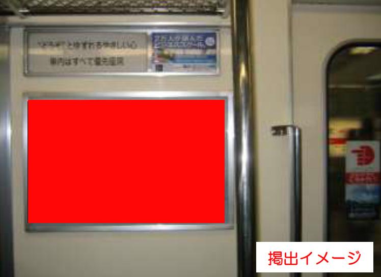 大阪市営地下鉄ドア横額面