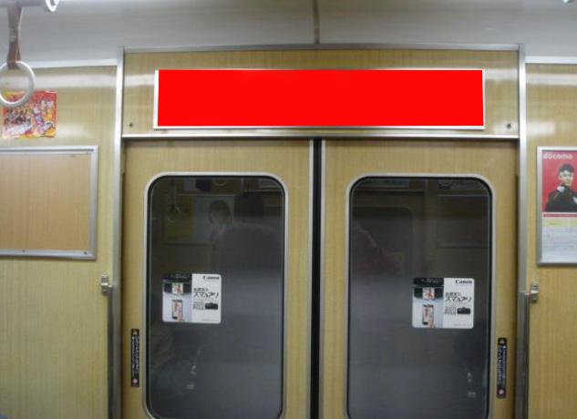 阪急ドア上額面