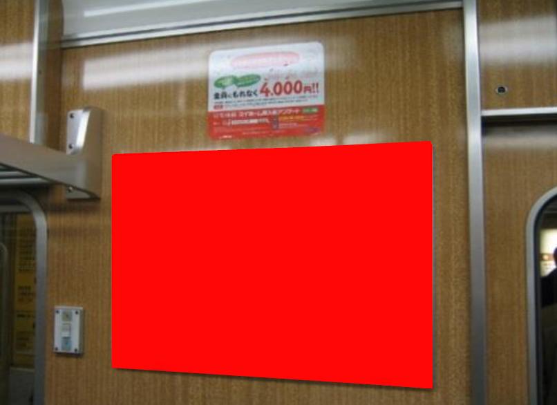 阪急ドア横額面