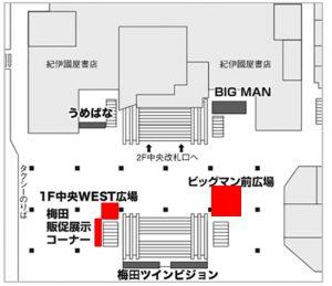 イベントスペース位置