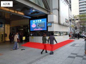 心斎橋OPA イベントスペース  A区画