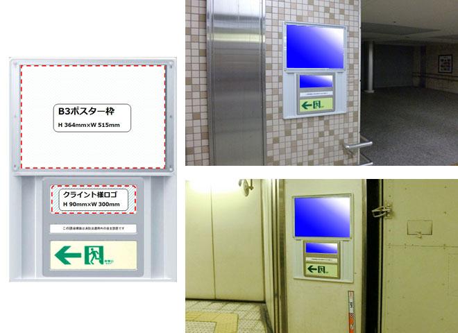 大阪地下鉄_誘導案内広告