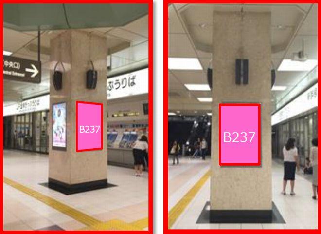 新幹線新幹線京都駅B237
