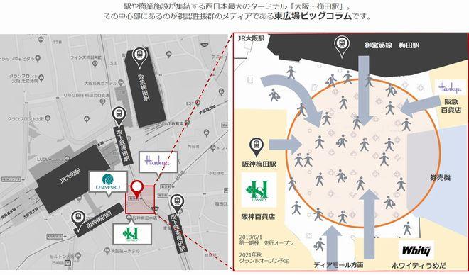 東広場ビッグコラム周辺情報