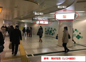 東広場 電照広告看板No.1・2