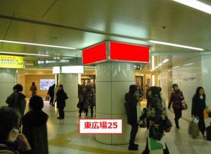東広場 電照広告看板No.25