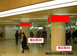 東広場 電照広告看板No.30・36