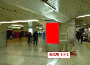 大阪駅前地下道 西広場 電照看板No.14-2A