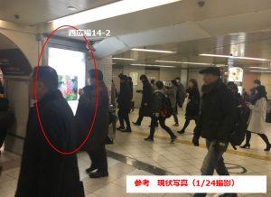 大阪駅前地下道 西広場 電照看板No.14-2B