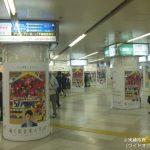 大阪駅前地下道 東広場ビッグコラム3