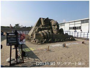 江ノ島東浜海岸・フリースペース2