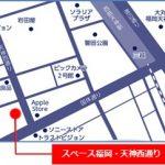 スペース福岡 天神西通り 位置図