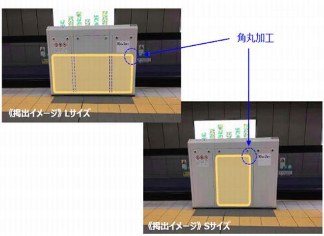 千里中央駅ホームドアシート A~Eセット