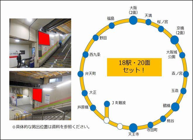 JR西日本 大阪環状線セットボードC20面セット