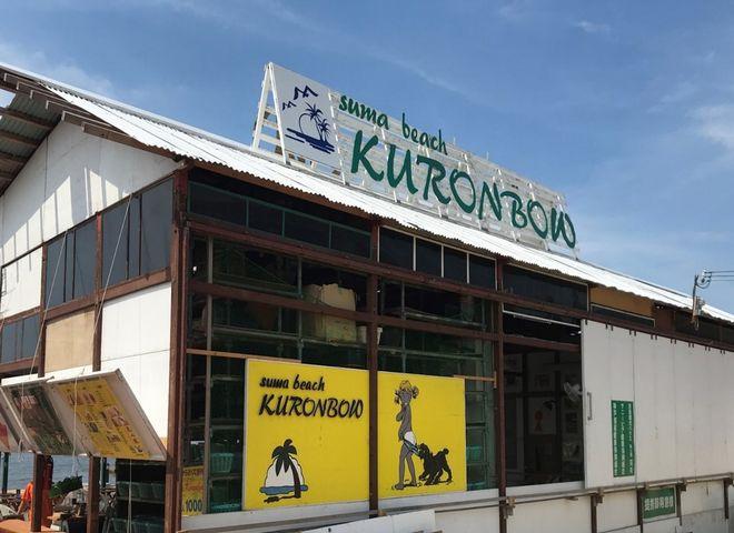 KURONBOW
