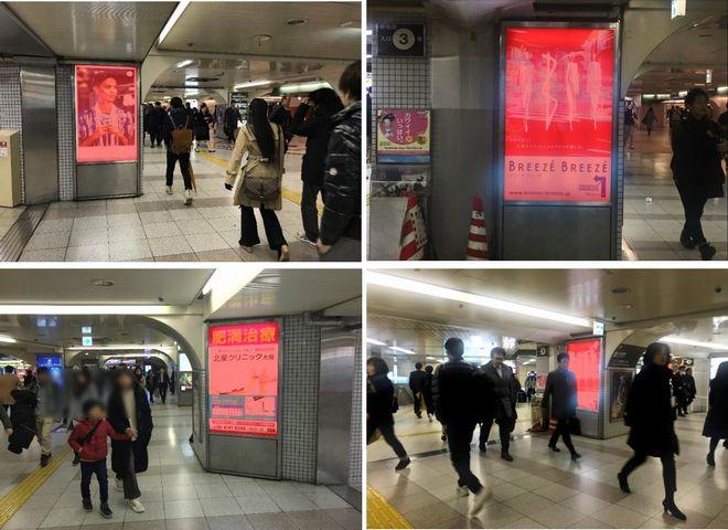 大阪駅前地下道 西広場 電照看板
