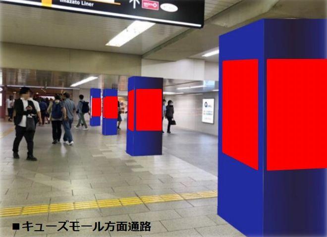 Osaka Metro 天王寺コンコースビジョン