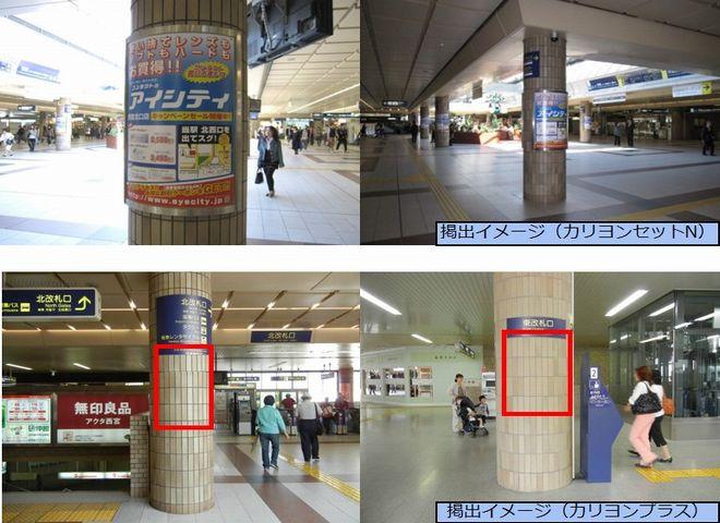 阪急 西宮北口カリヨンセット・カリヨンプラス