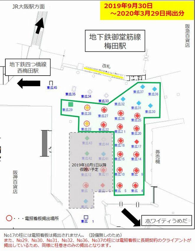 東広場ビッグコラム 配置図