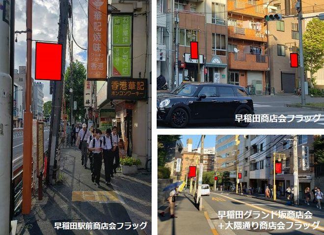 早稲田大学周辺商店街フラッグ広告