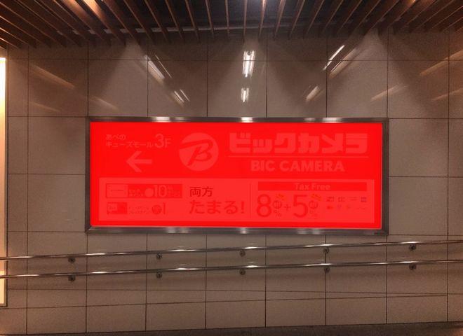 阿倍野南北線公共地下通路A-5
