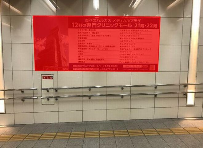 阿倍野南北線公共地下通路シート広告