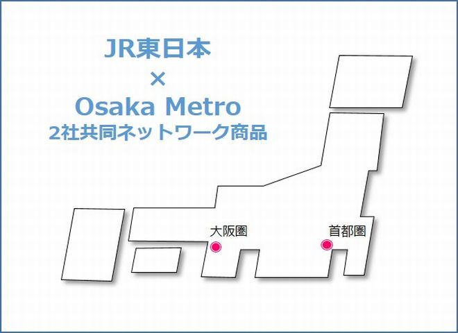 J・ADビジョンOsaka Metroネットワークセット