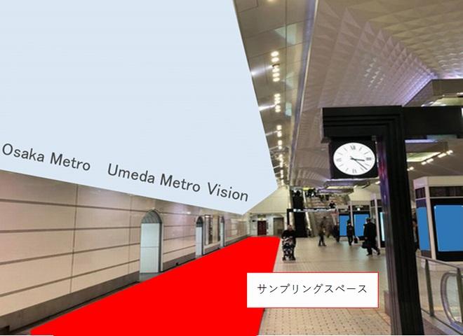 梅田メトロビジョン サンプリングスペース