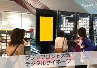 グランフロント大阪デジタルサイネージ
