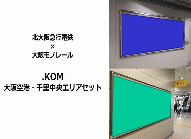 KOM 大阪空港・千里中央エリアセット