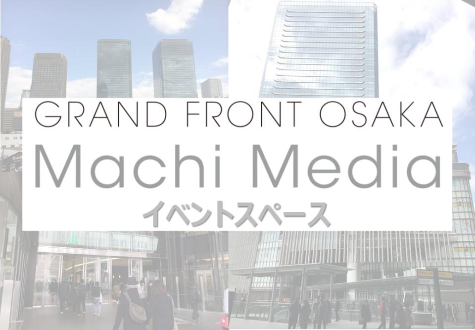 グランフロント大阪 イベントスペース