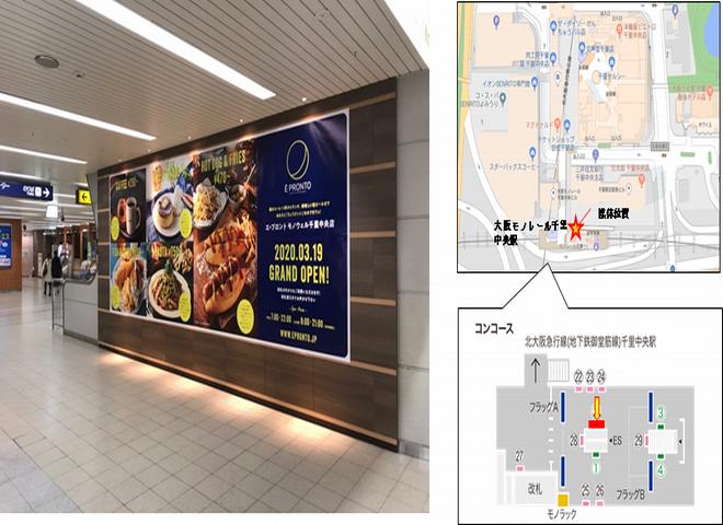 【大阪モノレール】千里中央駅2×4 大型パネル