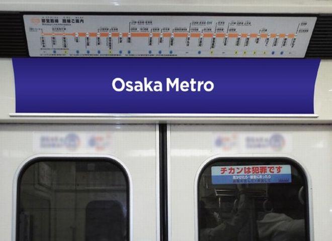 Osaka Metro ドア上ポスター
