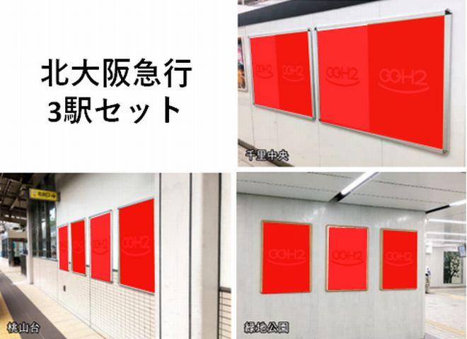 北大阪急行 3駅セット