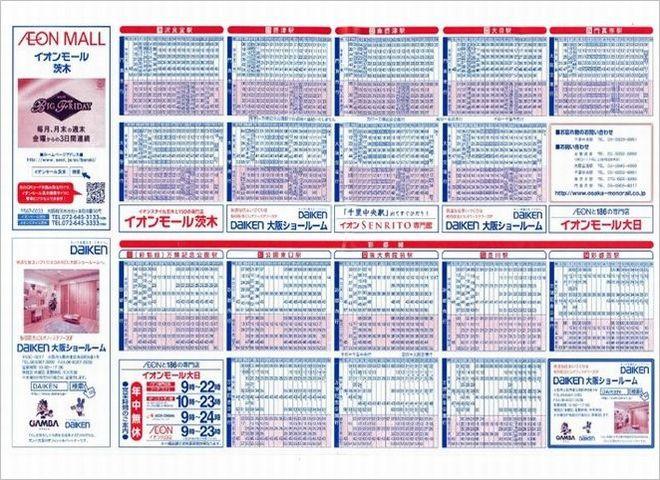 大阪モノレール ポケット時刻表広告