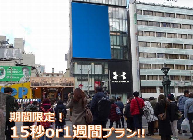 コクミン心斎橋BIGデジタルサイネージ【キャンペーン】