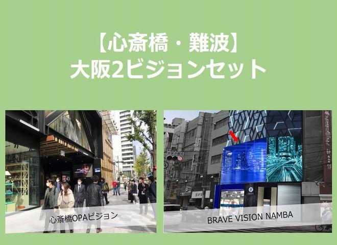 大阪2ビジョンセット