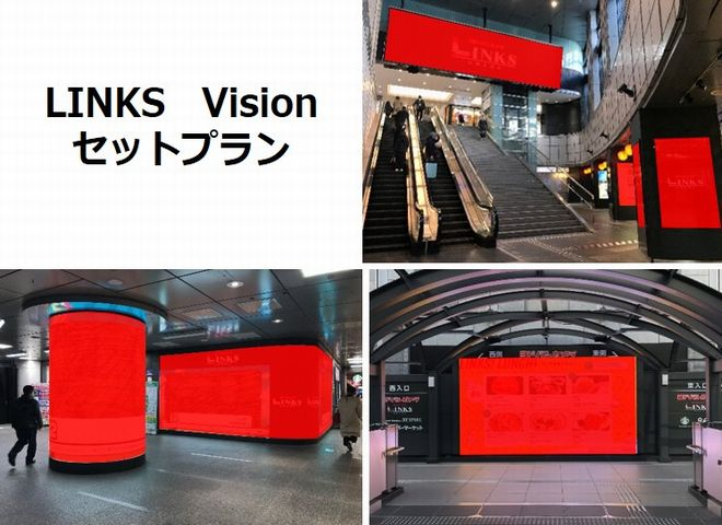 LINKS UMED Vision セットプラン