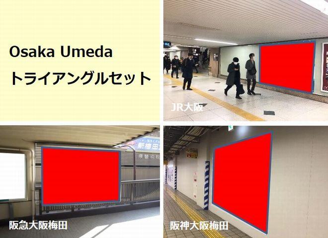 Osaka Umedaトライアングルセット