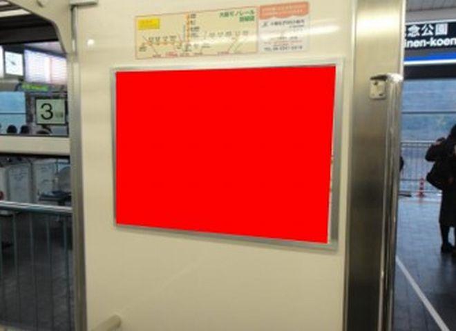 大阪モノレール ドア横ポスター