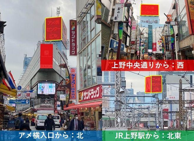 上野アメ横センタービル