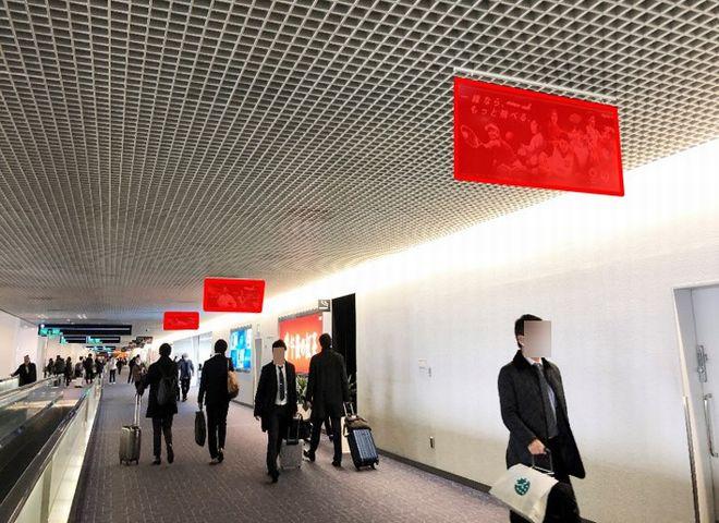 羽田空港T1-特設 出発到着コンコースバナー