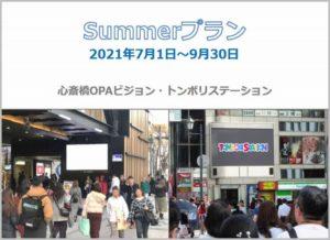 OPA・TS summerプラン